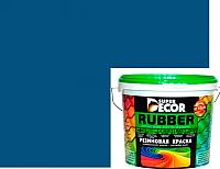 Краска Super Decor Резиновая №07 Балтика (1кг) -