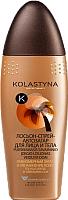 Лосьон-автозагар Kolastyna Protect Beauty (150мл) -