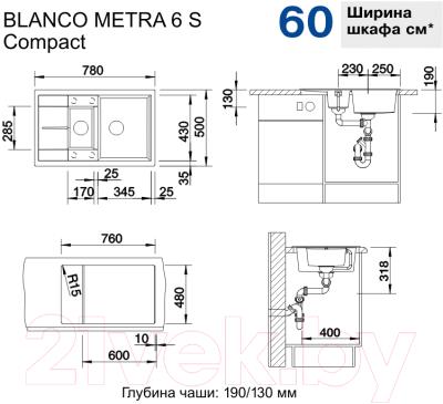 Мойка кухонная Blanco Metra 6 S Compact / 513938