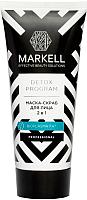 Маска для лица кремовая Markell Detox Program 2 в 1 (100мл) -