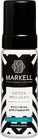Пенка для умывания Markell Detox Program (150мл) -