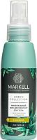 Дезодорант-спрей Markell Green Collection минеральный алоэ вера (100мл) -