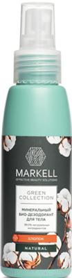 Дезодорант-спрей Markell Green Collection минеральный хлопок (100мл)