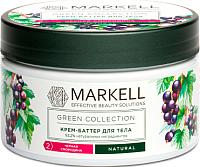 Крем для тела Markell Green Collection черная смородина (250мл) -