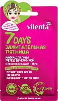 Маска для лица тканевая Vilenta 7 Days Зажигательная пятница. С кокосовой водой и личи (28мл) -