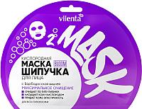 Маска для лица тканевая Vilenta Bloom кислородная очищение барбадосская вишня (25мл) -
