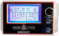 Терморегулятор для отопительного котла Галан Комфорт программируемый -