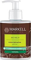 Крем для рук Markell Bio Helix с муцином улитки (250мл) -