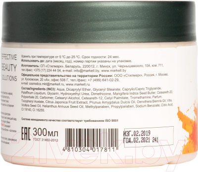 Крем для тела Markell Superfood манго (300мл)