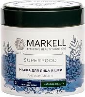 Маска для лица кремовая Markell Superfood антиоксидант чиа и ягоды асаи (100мл) -
