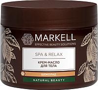 Крем для тела Markell Spa & Relax шоколад (300мл) -