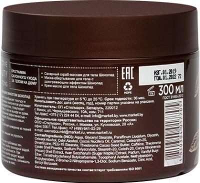 Маска для тела Markell Spa & Relax с разогревающим эффектом шоколад (300мл)