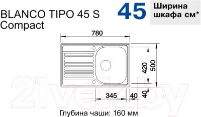 Мойка кухонная Blanco Tipo 45S Compact / 513442