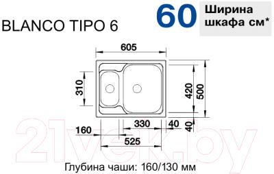 Мойка кухонная Blanco Tipo 6 / 511949