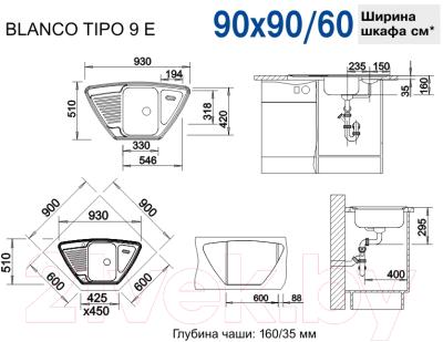 Мойка кухонная Blanco Tipo 9 E / 513552
