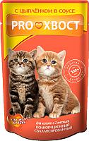 Корм для кошек ProХвост Цыпленок в соусе для котят (85г) -