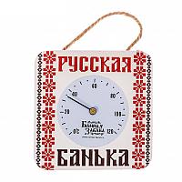Термометр для бани Банная забава Русская банька / 2798006 -