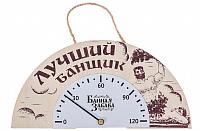 Термометр для бани Банная забава Лучший банщик / 2793178 -