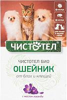 Ошейник от блох Чистотел БИО с лавандой для кошек и мелких собак / C513 -