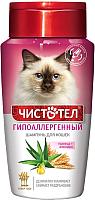 Шампунь для животных Чистотел Гипоаллергенный для кошек / C705 (220мл) -