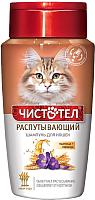 Шампунь для животных Чистотел Распутывающий для кошек / C707 (220мл) -