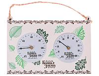 Термогигрометр Банная забава Банный лист / 2808854 -