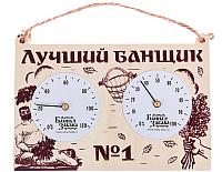 Термогигрометр Банная забава Лучший банщик / 2793185 -