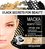 Патчи под глаза BelKosmex Black Secrets for Beauty Anti Age с экстрактом белого трюфеля (3г) -