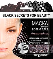 Патчи под глаза BelKosmex Black Secrets for Beauty безупречн. уход с экст. черного трюфеля (3г) -