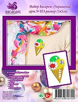 Набор для вышивания Наследие Мороженое / У-33 -