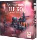 Настольная игра Стиль Жизни Запретное небо / 321986 -