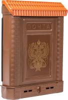 Почтовый ящик Цикл Премиум с орлом / 5920-00 (коричневый) -