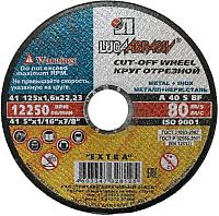Отрезной круг LugaAbrasiv 125x1.6x22 А40 -