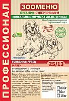 Корм для собак Зооменю Макси с говядиной и рубцом / 104018-2 (18кг) -