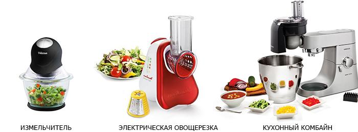 кухонный комбайн фото