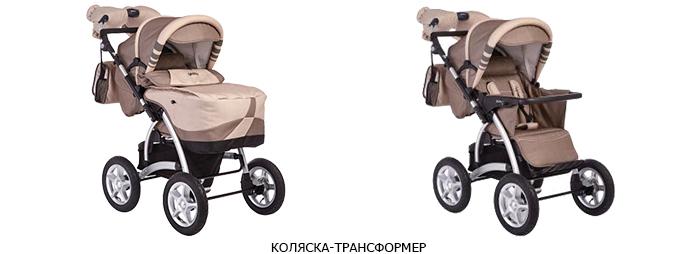 коляска-трансформер фото
