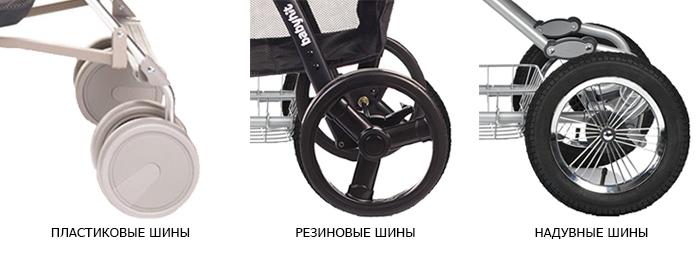 шины в детских колясках фото