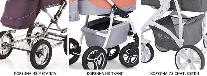 материал детской коляски фото
