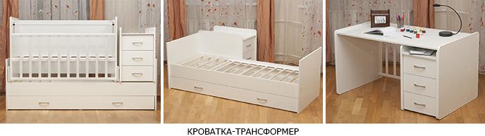 детская кровать трансформер фото