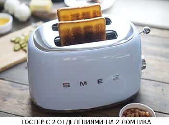 тостеры с 2 отделениями на два тоста