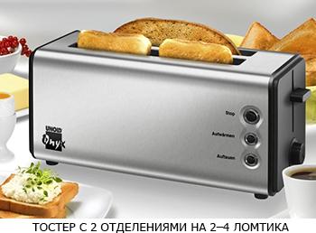 тостеры с 2 большими отделениями на четыре тоста