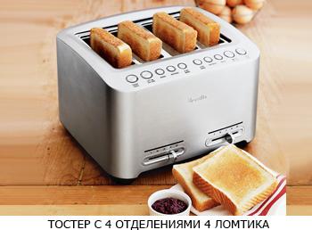 тостеры на четыре тоста