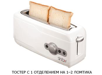 Тостеры с 1 отделением на два тоста