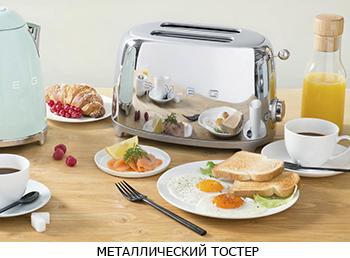 металлические тостеры