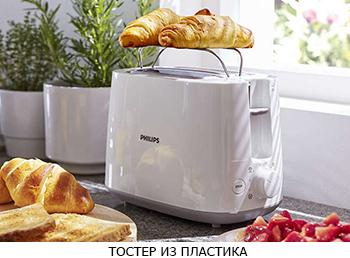 пластиковые тостеры
