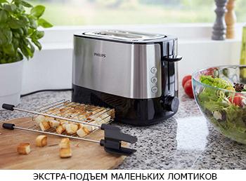 экстра-подъем тостов