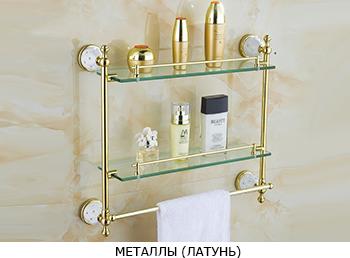 латунная полочка в ванную