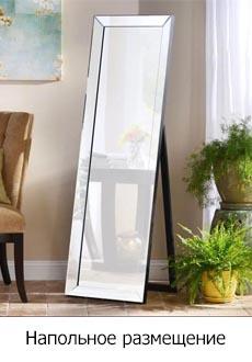 Напольное зеркало в гостиную