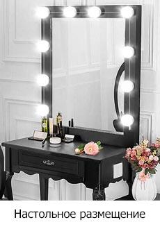 Настольное зеркало в спальню