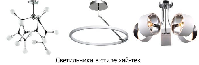 светильники в стиле хай-тек